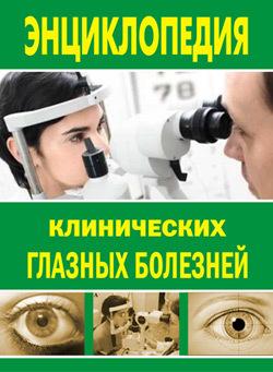 Энциклопедия клинических глазных болезней