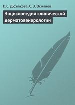 Энциклопедия клинической дерматовенерологии
