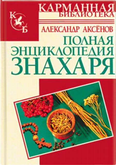 Полная энциклопедия знахаря
