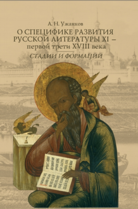 О специфике развития русской литературы XI – первой трети XVIII века: Стадии и формации