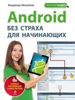 Android без страха для начинающих