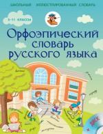 Орфоэпический словарь русского языка. 5-11 классы