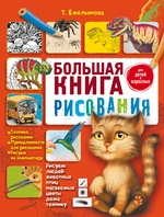 Большая книга рисования
