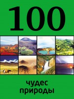 100 чудес природы