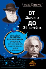 От Дарвина до Эйнштейна. Величайшие ошибки гениальных ученых, которые изменили наше понимание жизни и вселенной