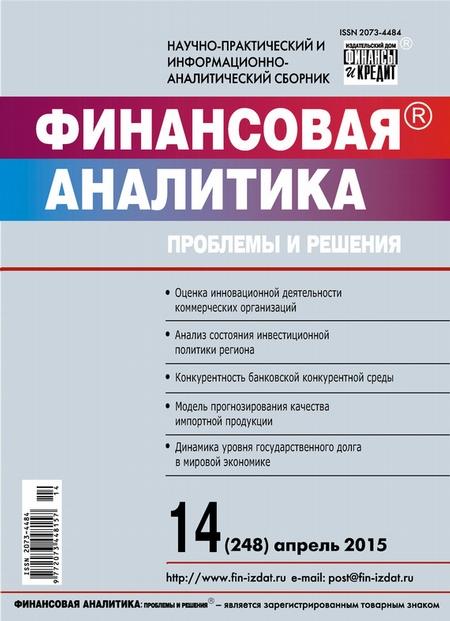 Финансовая аналитика: проблемы и решения № 14 (248) 2015
