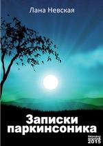 Записки паркинсоника