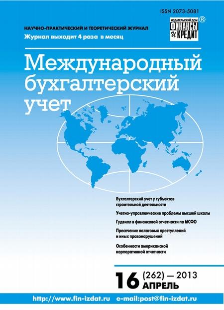 Международный бухгалтерский учет № 16 (262) 2013