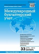 Международный бухгалтерский учет № 33 (279) 2013