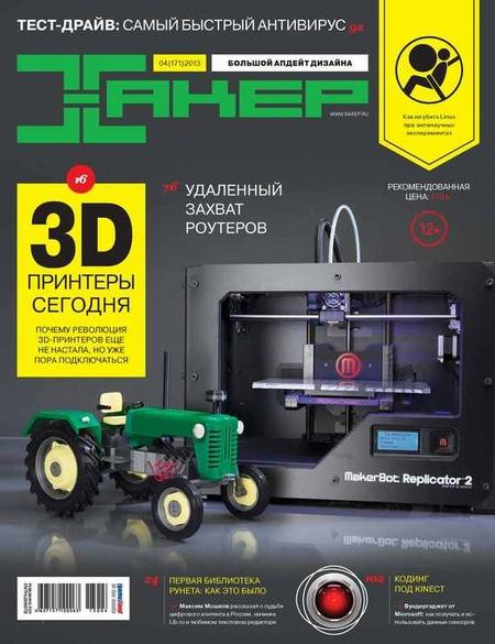 Журнал «Хакер» №04/2013