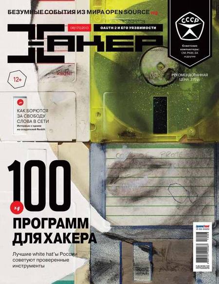 Журнал «Хакер» №08/2013