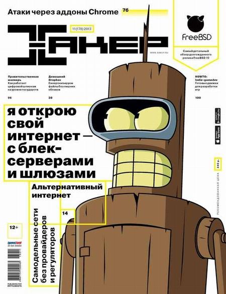Журнал «Хакер» №11/2013