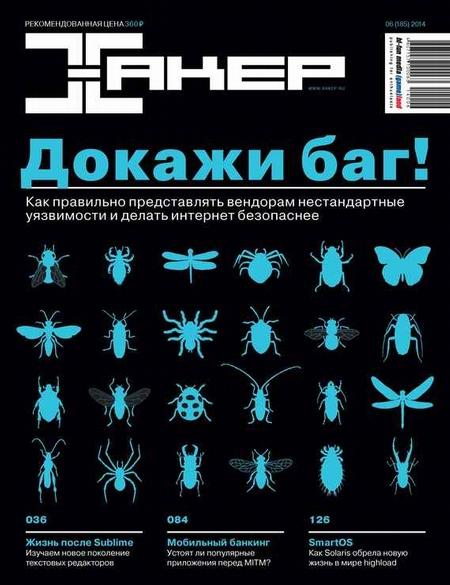 Журнал «Хакер» №06/2014
