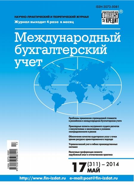 Международный бухгалтерский учет № 17 (311) 2014