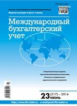 Международный бухгалтерский учет № 23 (317) 2014