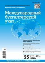 Международный бухгалтерский учет № 25 (319) 2014