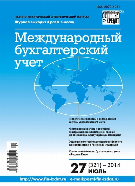 Международный бухгалтерский учет № 27 (321) 2014