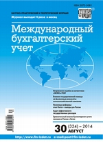 Международный бухгалтерский учет № 30 (324) 2014