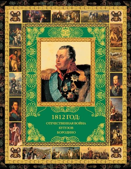 1812 год: Отечественная война. Кутузов. Бородино