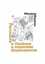 Рассказка о Лисёнке и королеве шуршариков