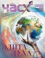 Час X. Журнал для устремленных. №1/2015