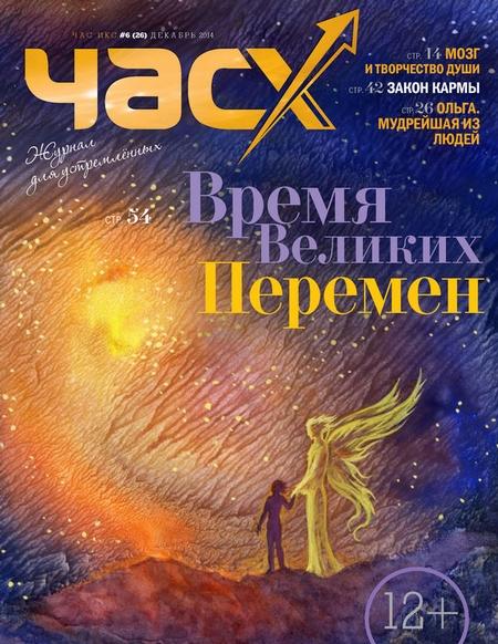 Час X. Журнал для устремленных. №6/2014
