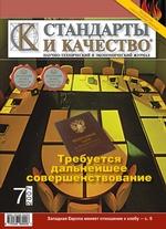 Стандарты и качество № 7 2007