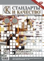 Стандарты и качество № 9 2007
