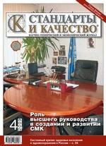 Стандарты и качество № 4 2009