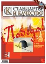Стандарты и качество № 5 2010