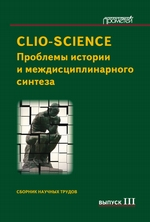 CLIO-SCIENCE. Проблемы истории и междисциплинарного синтеза: Сборник научных трудов. Выпуск III