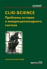 CLIO-SCIENCE: Проблемы истории и междисциплинарного синтеза. Выпуск III