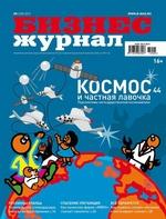 Бизнес-журнал №05/2015