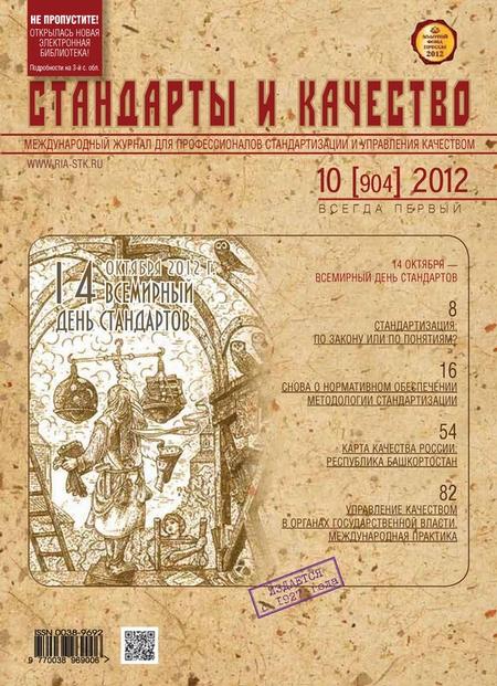 Стандарты и качество № 10 (904) 2012