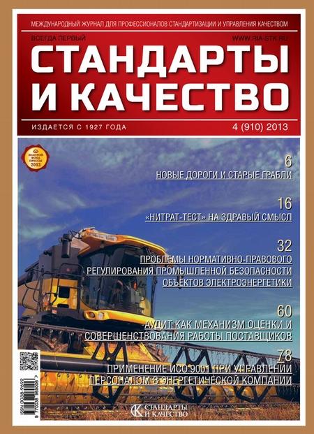 Стандарты и качество № 4 (910) 2013