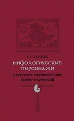 Мифологические персонажи в системе мировоззрения коми-пермяков