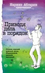 Приводя дела в порядок (сборник)