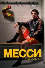 Месси. Гений футбола
