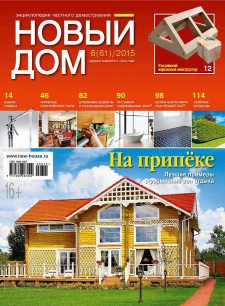 Журнал «Новый дом» №06/2015