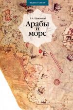 Арабы и море. По страницам рукописей и книг ( Теодор Шумовский  )