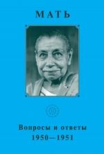 Мать. Вопросы и ответы 1950–1951 гг