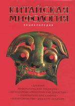 Китайская мифология: Энциклопедия