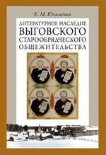 Литературное наследие Выговского старообрядческого общежительства. Том I