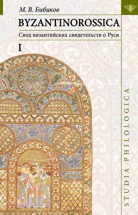 BYZANTINOROSSICA: Свод византийских свидетельств о Руси. Том I