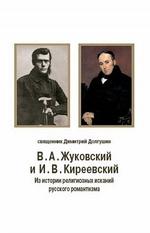 В. А. Жуковский и И. В. Киреевский: Из истории религиозных исканий русского романтизма