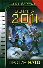 Война 2011. Против НАТО