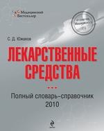 Лекарственные средства. Полный словарь-справочник 2010