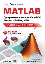 MATLAB: Программирование на Visual С#, Borland JBuilder, VBA