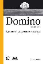 Domino версий 5 и 6. Администрирование сервера