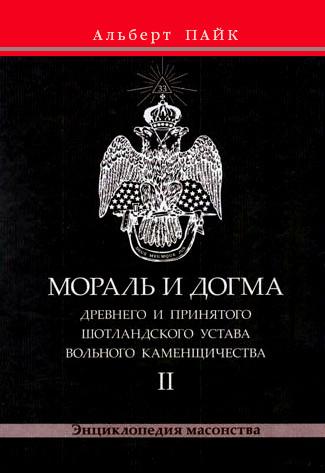 Мораль и Догма Древнего и Принятого Шотландского Устава Вольного Каменщичества. Том 2